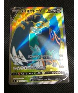 Pokemon Card Copperajah V SR 104/096 S2 NINTENDO Japanese Mint - $7.33