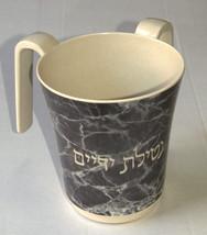 Netilat Yadayim Natla Hand Washing Cup Mock Marble Gray Black Plastic Judaica image 2