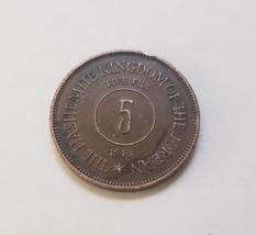 "1949 The Hashemite Kingdom of Jordan 5 Fils Bronze 1"" Coin - $3.95"