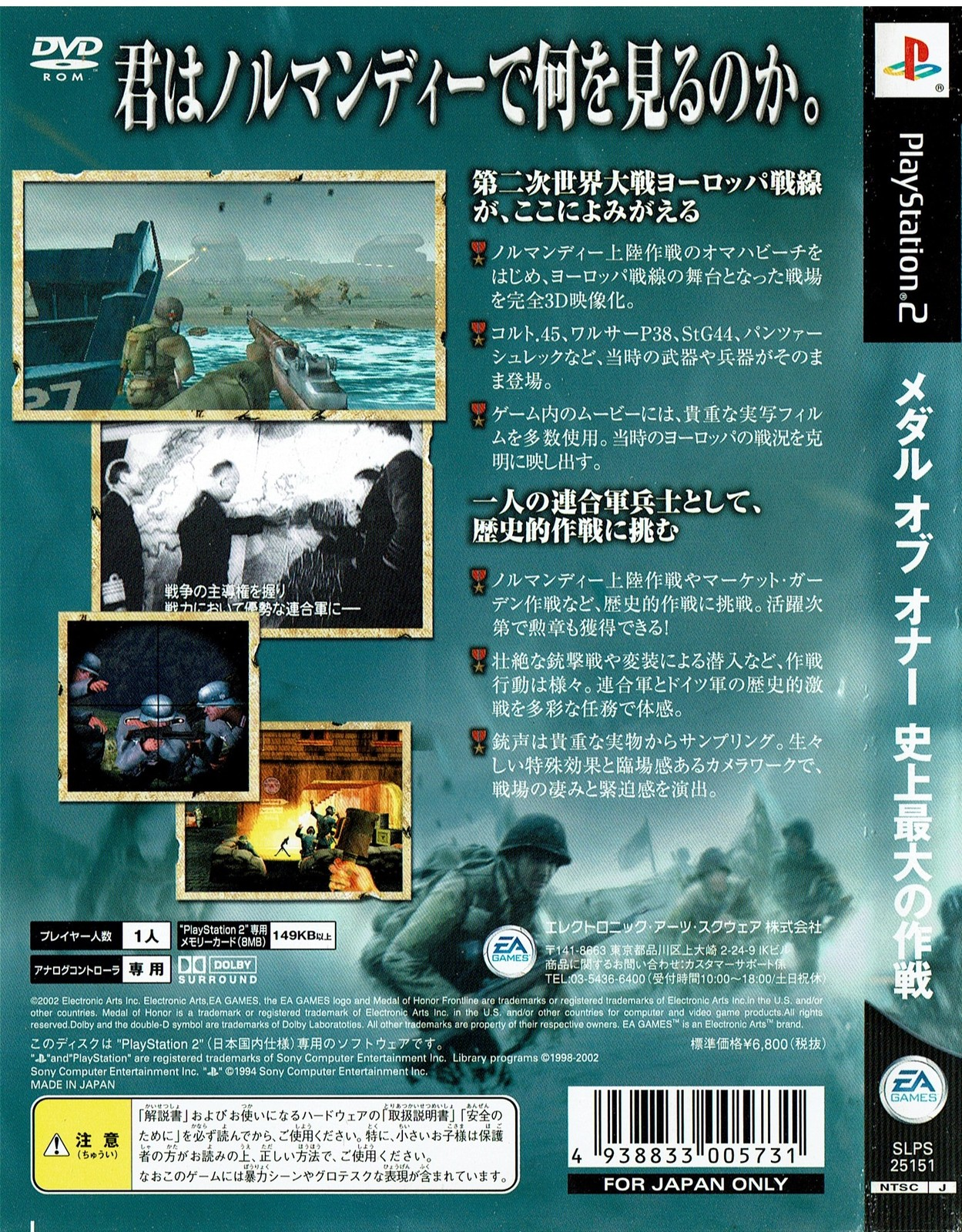 Medal of Honor (SLPS-25151) PlayStation 2, PS2, Import for Japan Console