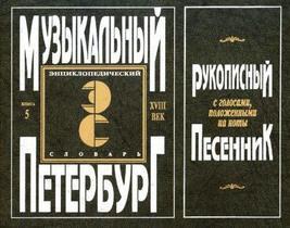 Encyclopaedic Dictionary. Musical Petersburg. XVIII century. Volume I. B... - £28.71 GBP