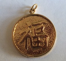 Vintage Sterling Silver Gold Plated Chinese Character Charm - $18.99