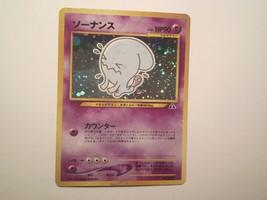 Pokemon Card - Japanese Wobbuffet - (#202) Neo Discovery Set Rare Holo *... - $3.99