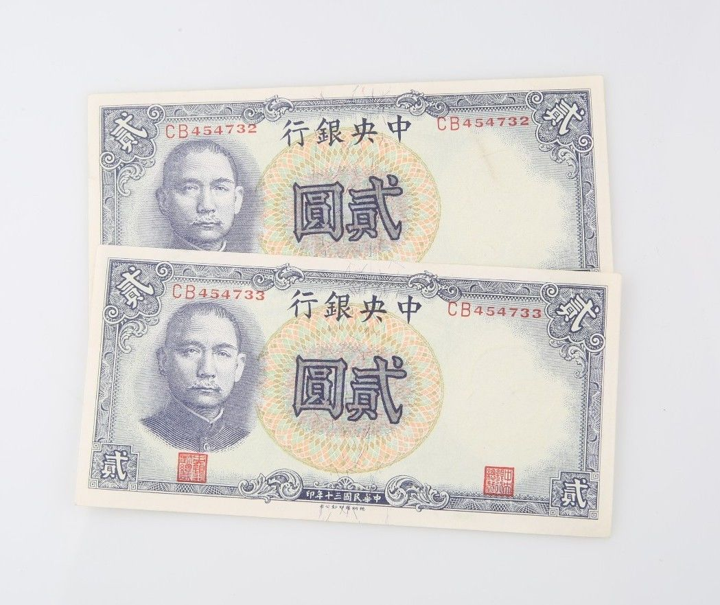 1941 Chinese Two Yuan Notes (2 Sequential) Small Print Serial AU China P#231