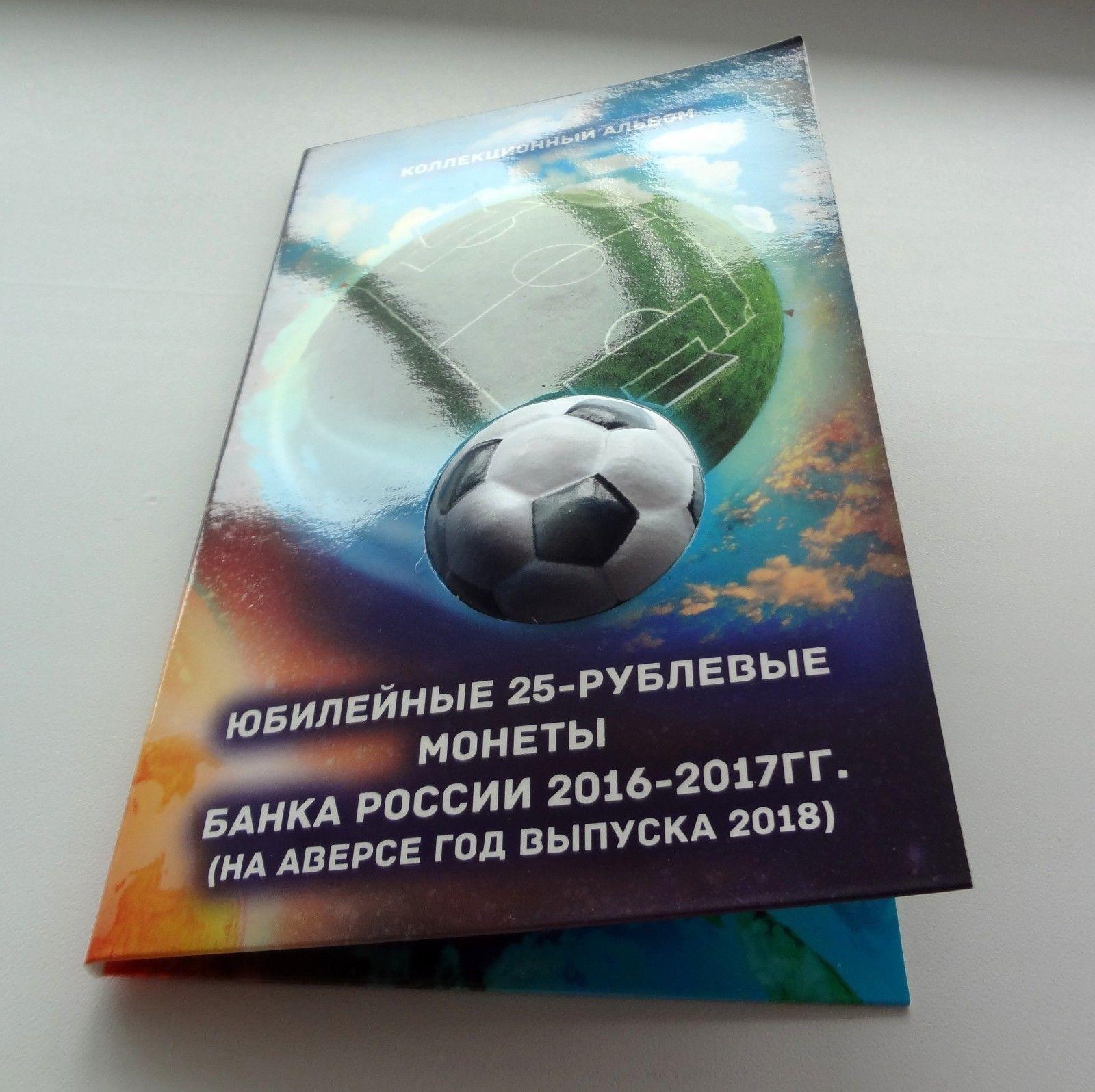 2018 RUSSIA FULL 3 COIN SET 25 RUBLES FIFA WORLD CUP FOOTBALL COMMEMORATIVE UNC