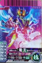 Datacarddass Kamen Rider Masked Ganbaride 02 Rare Card 02 031 - $24.99