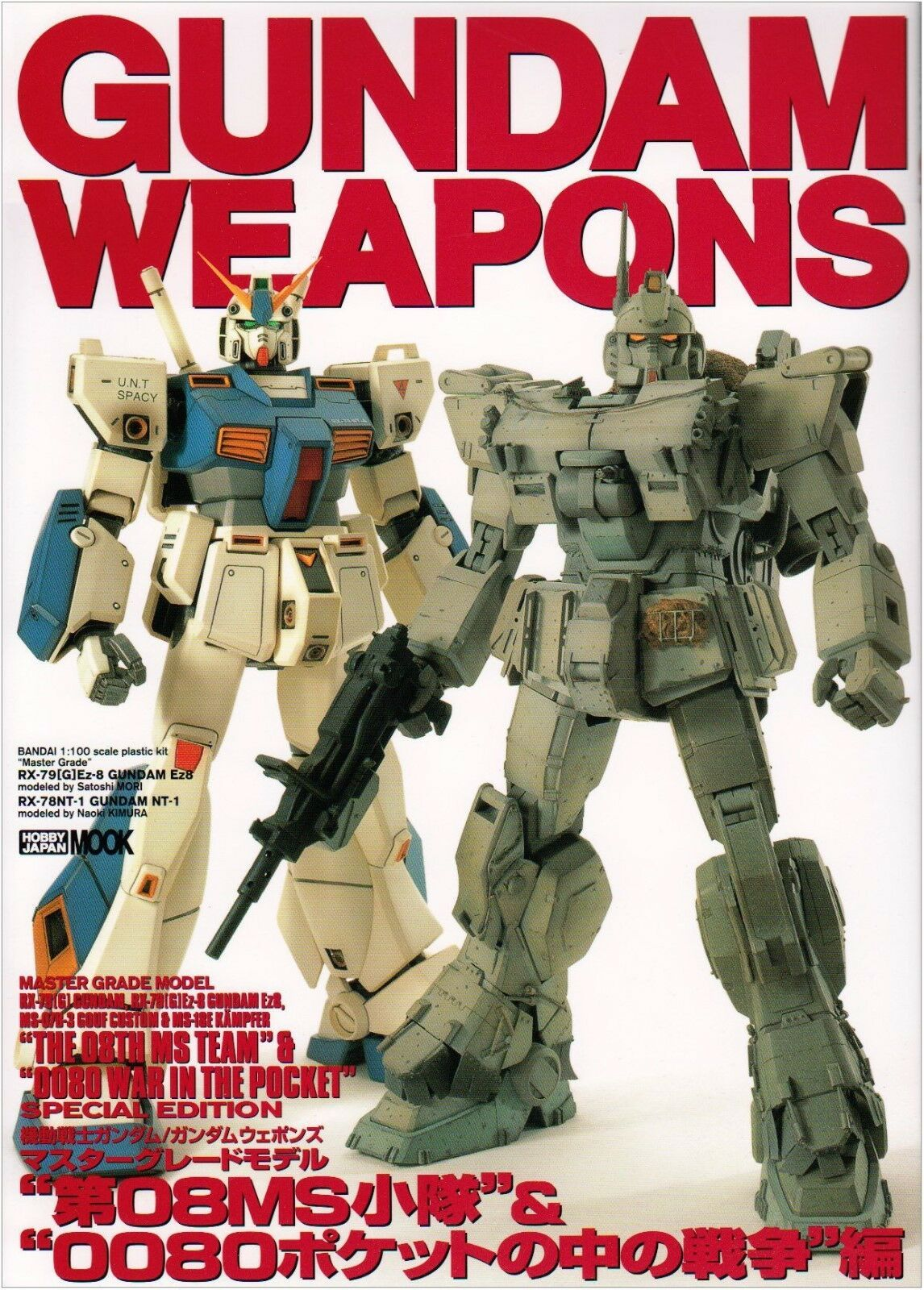 Primary image for GUNDAM WEAPONS Dai 08MS Shoutai 0080 Pocket War Hen Japan Model Photo Art Book