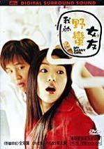 My Sassy Girl - Korean Love Relationship movie DVD 4.5 stars! - $23.00