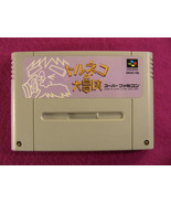 Torneko no Daibouken: Fushigi no Dungeon (Nintendo Super Famicom SNES SF... - $5.37