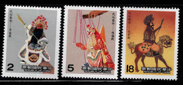 1987 Folk Art Set of 3 Taiwan (China ROC) Postage Stamps Catalog 2571-73 MNH