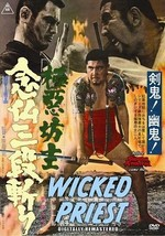 Wicked Priest - Japanese Martial Arts Yakuza Action movie DVD English su... - $19.99