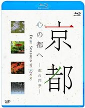 Mind to the Capital of Kyoto Prefecture Four Seasons [Blu-ray] (Documentary)