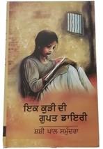 Ik Kudi Di Gupt Diary Shashi Pal Samundra Punjabi Reading Literature Boo... - $13.17