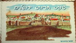 Lot of 4 Vintage Shannah Tovah Greeting Cards Rare Judaica 1960's Israel image 3