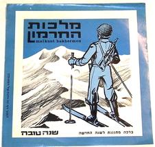 "Israeliana 4x IDF 7"" Record Postcard 6 Days War Jerusalem Judaica Vintage 1967 image 7"