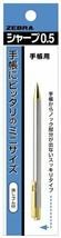 Zebra for sharp pen notebook 500 0.5mm P-TS-5 - $9.61