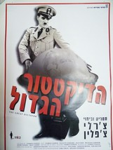 Vintage Poster Charlie Chaplin Film The Great Dictator French & Hebrew 1... - $429.98