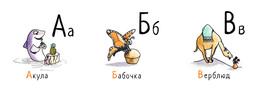 Russian Alphabet Poster - Digital Download - Black Letters - $4.00