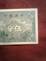 Central Bank of China Banknote 5 Cents 1939 P-225a *UNC* B-Z *# image 6