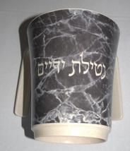 Netilat Yadayim Natla Hand Washing Cup Mock Marble Gray Black Plastic Judaica image 3