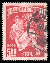 China Scott 1051 Used. - $8.00