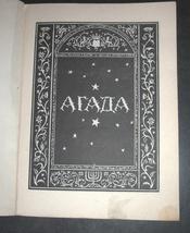 Sefer HaAggadah Judaica Bialik & Ravnitzky Russian Vintage Book Israel 1972 image 3