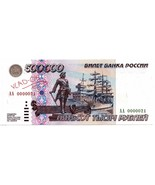 High quality COPY with W/M 500000 ruble 1995 Russia - £4.12 GBP