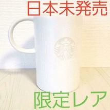 Starbucks Korea Limited Edition Cup Mug - $114.76