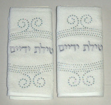 2 Hand Towel Judaica Silver Embroidery Crystals Shabbath Holiday Netilat Yadayim image 1