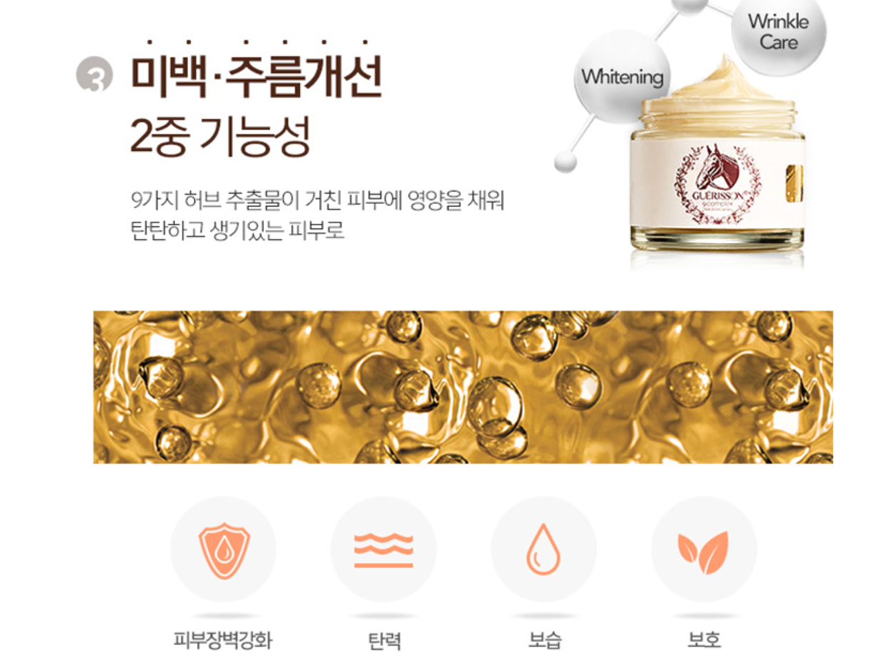 Claires Guerisson 9 Complex Moisturizing Scar Cream Horse Oil 70g Korea Beauty