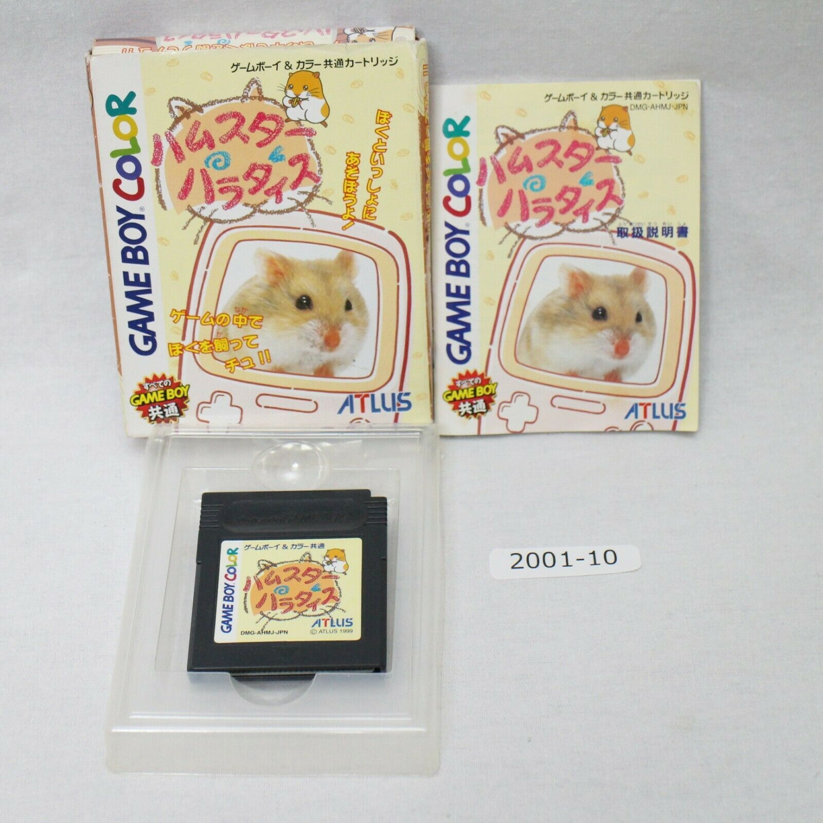 Primary image for Nintendo Gameboy Hamster Paradies Atlus Packung Aktiv Japan 2001-010