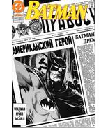 Batman Comic Book #447, DC Comics 1990 NEAR MINT NEW UNREAD - $4.50