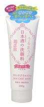Kikumasamune Japanese Sake Face Wash 200g