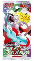 JAPANESE Pokemon Shining Legends SM3+ 3 Booster Pack Lot - $27.99