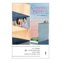 Because This is My First Life #2 K-Drama Original Script Book with Photo... - $45.79