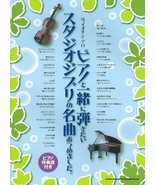 The collection of Studio Ghibli songs for Violin and Piano Sheet Music - $94.05