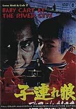 Baby Cart at the River Stix Sword of Vengeance 2 - Japanese Samurai Assa... - $19.99