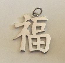 Vintage Sterling Silver Chinese Character Happiness Charm - $18.99