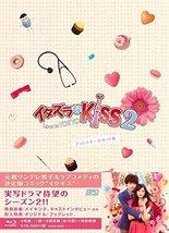 Itazura na Kiss 2 Love in Tokyo Director's Cut Edition Blu-ray Box 1 Japan - $167.50