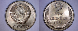 1961 Russian 2 Kopek World Coin - Russia USSR Soviet Union CCCP - $4.99