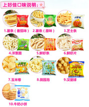 Delicious Chinese Food Snacks Shanghaojia Oishi Potato chips 上好佳 鲜虾片薯片虾条... - $29.69