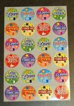 Judaica Hebrew Positive Reinforcement 240 Stickers Children Teaching Aid Israel