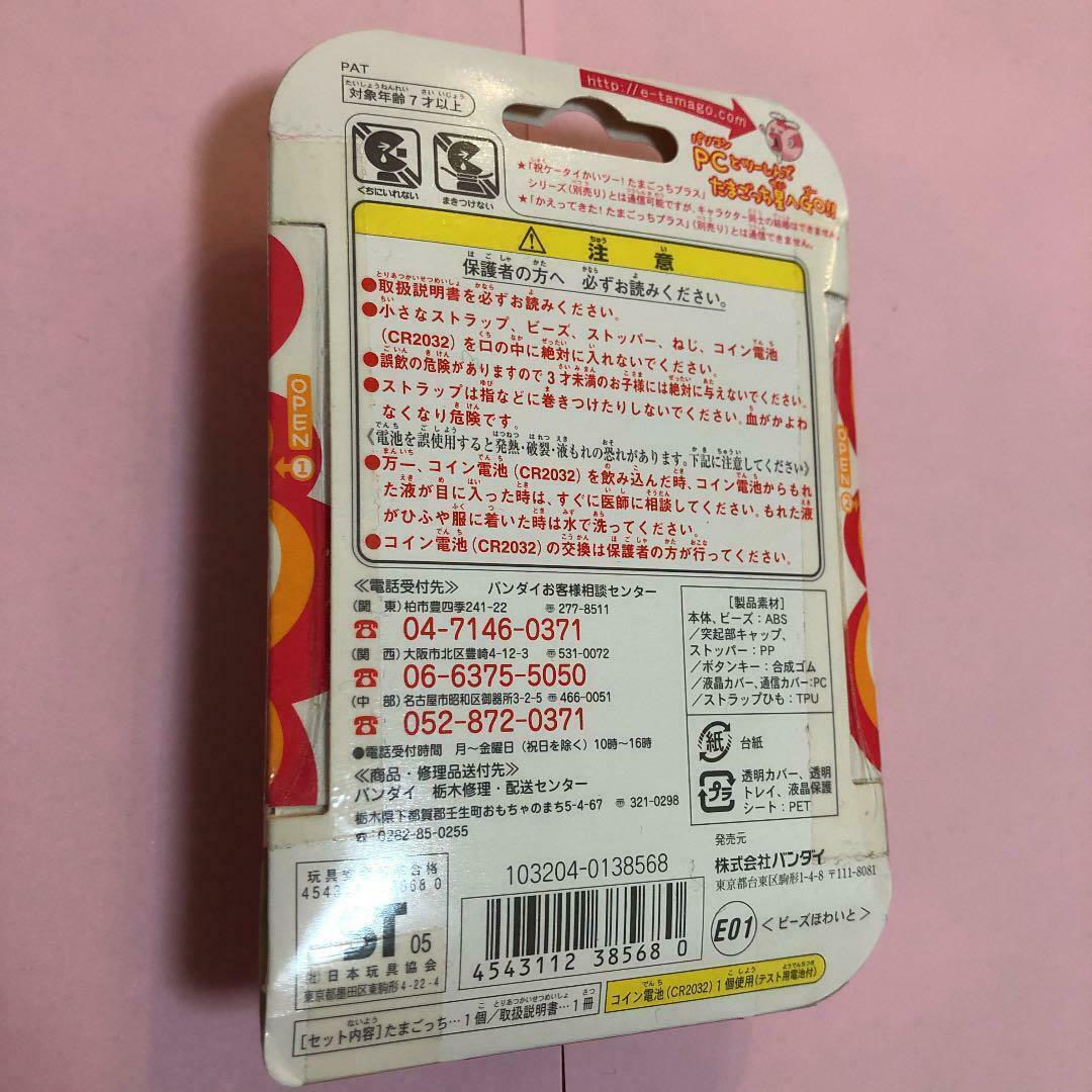 Bandai Super Life Enjoy Tamagotchi Plus beads white E01 2005 Made in Japan