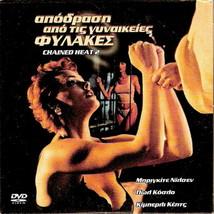 CHAINED HEAT 2 Brigitte Nielsen Paul Koslo Kimberley Kates Kari Whitman ... - $8.99