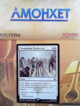 Amonkhet Russian Anointed Procession NM Pack Fresh Умащенная Процессия - $6.49