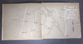 Mount Gerizim to Mount Hermon Israel Northern Battles Six Day War 1967 Book  image 2