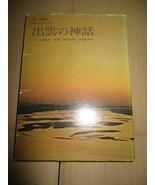 SHOJI UEDA Photo Collection : 1965 Izumo's myth - $88.11