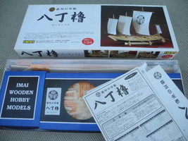 IMAI  Japanese ship kit Hacchoro 1/24th scale model Plastic model New  B03 - $370.00