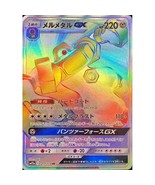 Pokemon Card Melmetal GX HR 217/173 sm12a NINTENDO Japanese Mint - $16.82