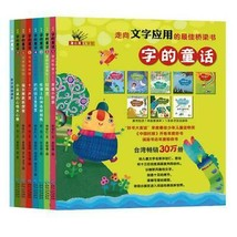 The Fairy Tale of Chinese Characters (Chinese Ed) 7 Books Set | 字的童话 全7册... - $35.59